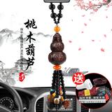 汽车挂件创意桃木车载装饰品摆件男女士车上吊坠保平安符车内吊饰