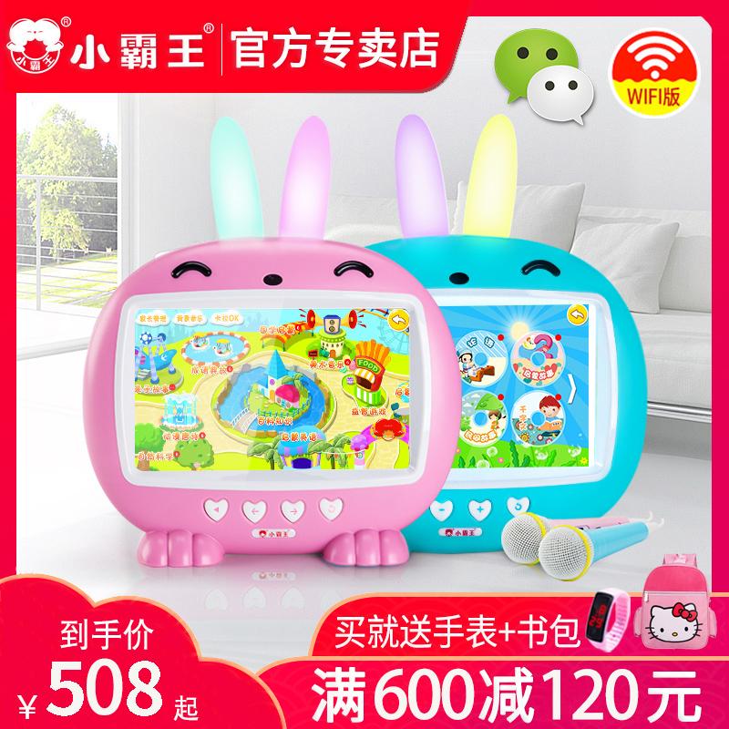 小霸王儿童早教机触摸屏wifi护眼宝宝学习机0-3岁6周岁智能点读机