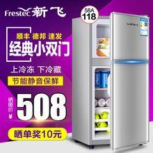 新飞双门式小冰箱冷藏冷冻家用宿舍办公室节能静音双门冰箱小型