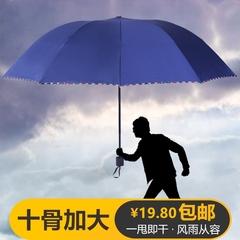 商务男士晴雨伞