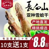 雪蛤干整只东北长白山蛤蟆干林蛙油雪蛤油正品 10g 北国雪珍