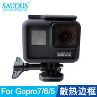 For gopro hero7/6/5 protective shell dog 7 camera frame motion camera anti-drop heat fixed border