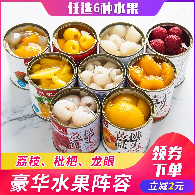 果家人水果罐头6罐混合装整箱黄桃荔枝枇杷龙眼菠萝杨梅橘子椰果