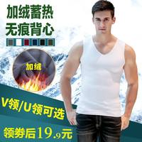 Men's seamless vest plus velvet thick winter warm elastic tight milk silk home fashion large size vest tide