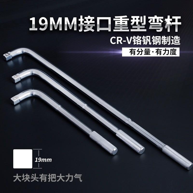 重型弯杆套筒扳杆L型加力弯杆连接杆汽修工具扳手3/4寸19mm