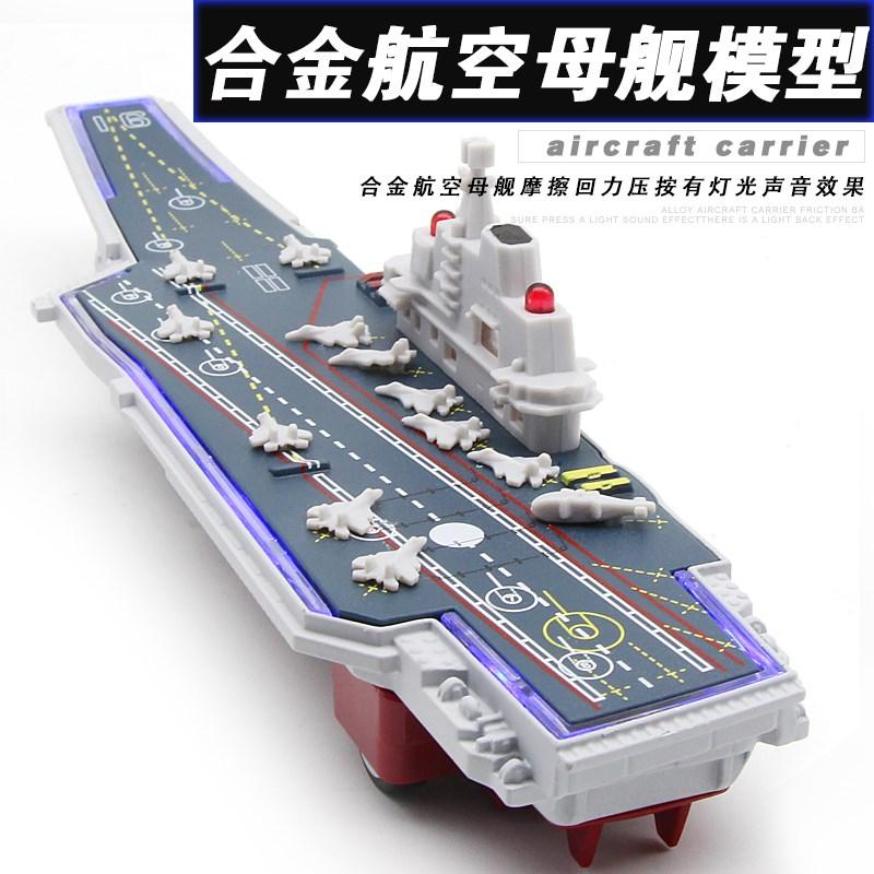 包邮航母模型合金航空母舰辽宁号儿童军事玩具舰船军舰声光回力