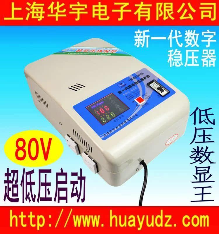 华宇空调稳压器