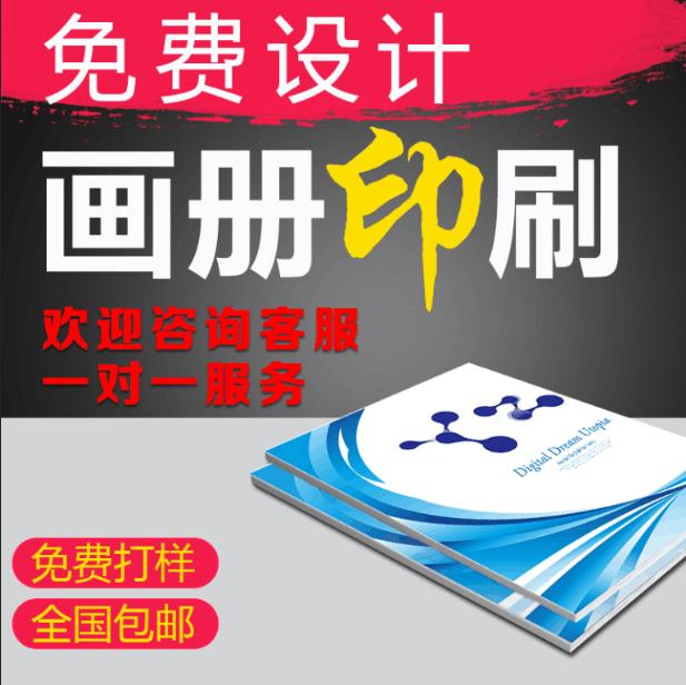 企业画册印刷高档宣传册印制公司手册定制广告图册制作免费设计彩页宣传单打印海报说明书杂志三折页精装书籍