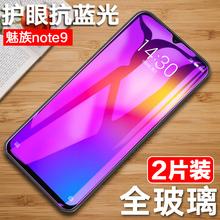 魅蓝note8全屏刚化膜M9note手机M1923抗蓝光保护 魅族note9钢化膜