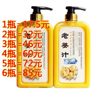 老姜热疗洗发水