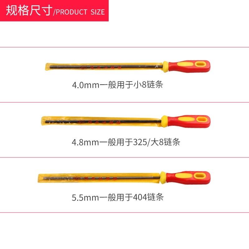 链锯链条 钢锉 汽油锯电锯电伐木磨链条配件 圆锉锉刀4.8 4.8 5.5