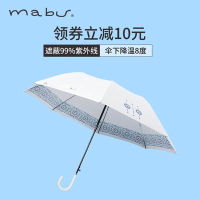 日本进口品牌Mabu降温8度遮阳伞防晒防紫外线半自动太阳伞晴雨伞