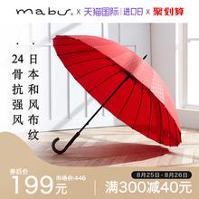 日本進口品牌Mabu復古江戶雨傘商務長柄傘日系純色抗風暴雨晴雨傘