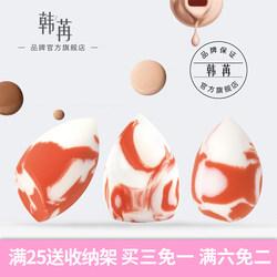韩苒钻石款林允美妆蛋鱼系列三文鱼混色美妆底妆工具化妆海绵粉扑
