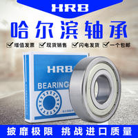 HRB Harbin Bearing Genuine 6206 6200 6201 6202 6203 6204 6205 2RZ 2RS