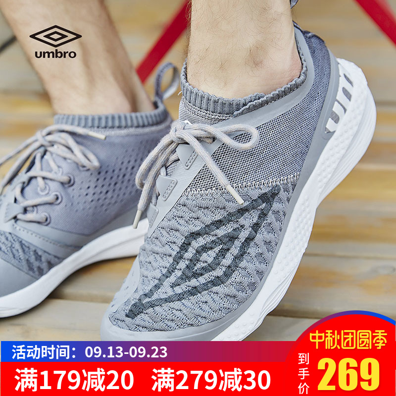 茵宝UMBRO男子跑步鞋一体织轻便缓震袜套休闲运动鞋UCC90713