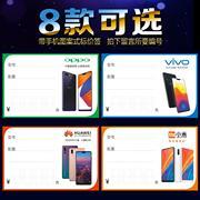 OPPO标价牌价格标签华为4G标签手机店标价签标签纸每包100张新款