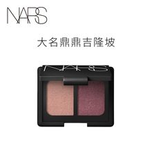 Official authentic NARS double color eye shadow Kuala Lumpur Kuala Lumpur peach soft color golden brown