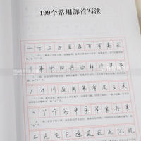 Single copy standard book standard hard pen book writing post Gu Zhongan pen calligraphy introduction tutorial Gu Zhongan line book hard pen pen calligraphy copybook Shanghai calligraphy and painting publishing house Zhizhi genuine books books