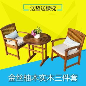 金丝柚木一桌二椅莱欣阳台茶几三件套户外家具组合实木圆桌椅套装