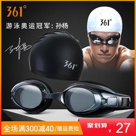 361度泳镜男高清防雾防水泳帽女士近视套装成人专业游泳眼镜装备图片