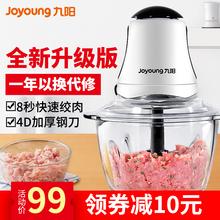 九阳JYSA800绞肉机家用电动多功能碎肉搅拌搅肉绞馅打蒜料理打肉