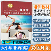Color Genuine Ball Yoga Teaching material Book Size Ball Yoga Body Classroom Arrangement Explaining Training Teaching material Tutorial