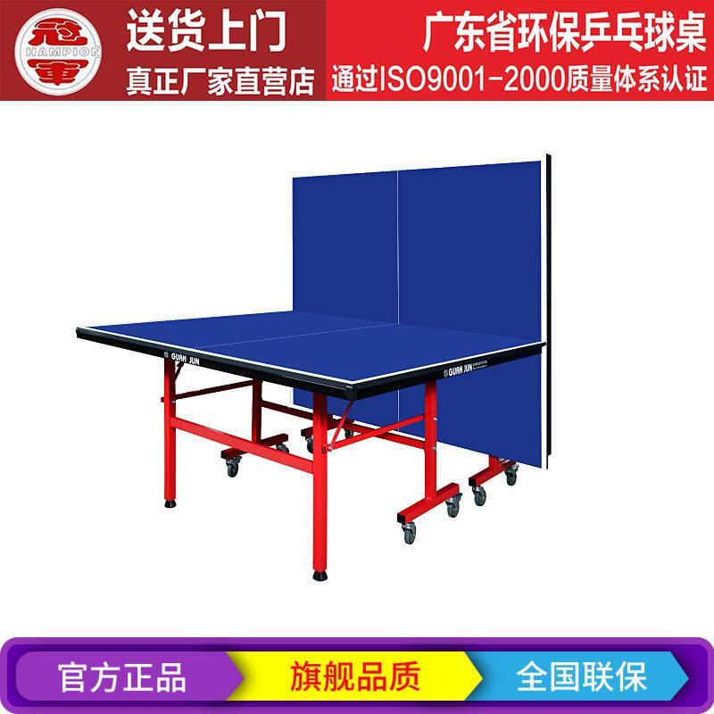 家用可折叠式乒乓球桌室内标准移动乒乓球台专业比赛乒乓球台案子