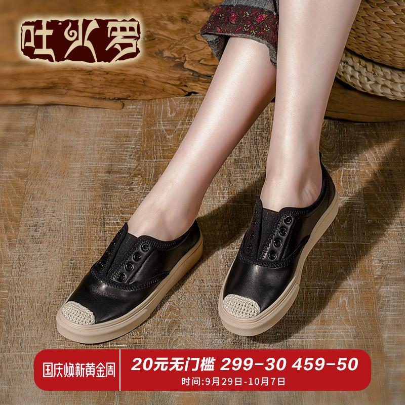 吐火罗单鞋