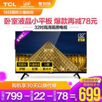 TCL L32F3301B 32英寸液晶电视机特价高清彩电LED平板小型电视
