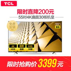 TCL D55A9C 55英寸曲面4K超高清超薄曲屏智能网络LED液晶电视机