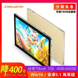 Teclast/台电 Tbook10S Win10平板电脑二合一双系统10英寸Windows图片