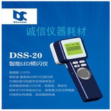 DSS-20 high speed LED stroboscope multi-function digital display flash frequency meter speedometer still picture strobe light