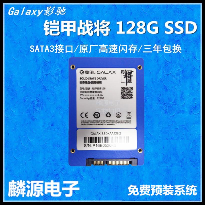 影驰铠甲战将 128gb台式机ssd固态硬盘128G笔记本SSD固态盘超120g