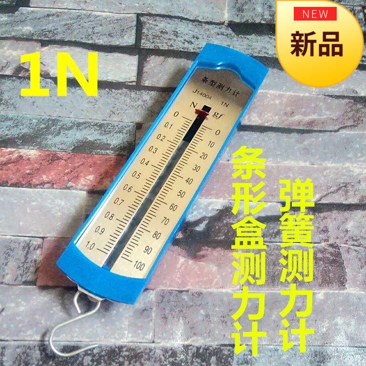 条形盒测力计 1N 2.5N 5N 10N 弹簧秤 条形计 物理力学 教学仪器