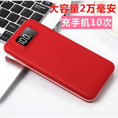 移动电源 安卓手机苹果通用ip6s5s手机充电宝 大容量2万mah超薄