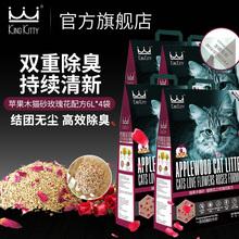 King Kitty猫砂玫瑰苹果木猫砂盆用无尘非豆腐膨润土砂除臭6L*4袋