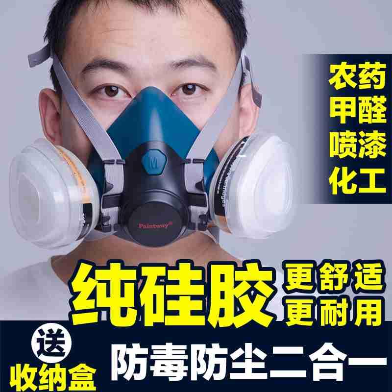 防毒面具新款佰得威6102口罩油漆化工气体粉尘防护专用硅胶面罩