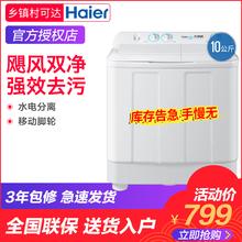 海尔洗衣机半自动家用特价双缸10公斤清仓XPB100-197BS包邮双桶