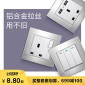 英式146型双联13A带USB充电插座电灯制开关铝合金银色拉丝面板