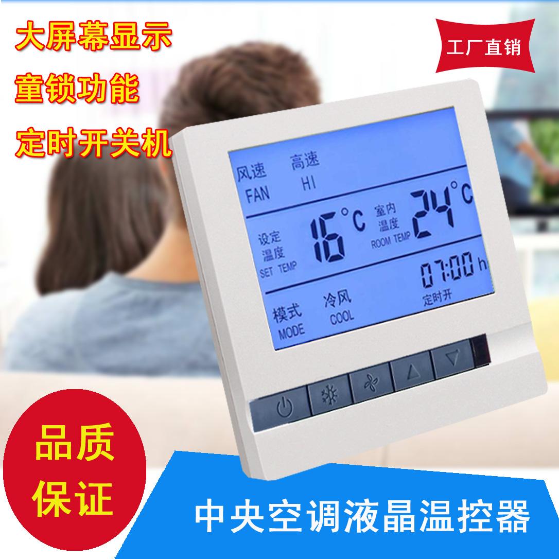 中央空调三速开关 液晶可调温控器 风机盘管遥控温度控制面板