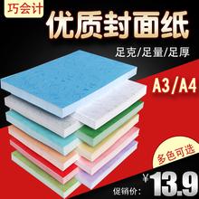多省包郵180克A4A3平面皮紋紙100張裝訂封皮紙標書仿封面紙