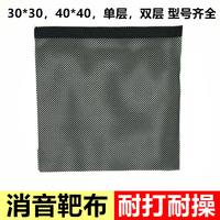 Slingshot target box double-layer silencer cloth cloth thickening resistant to slow down mesh cloth cushion cloth anti-resistance elastic cloth