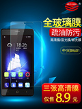 XINYICHENG ZTE BA601 tempered film BladeA601 mobile phone protection film A601 HD screen glass