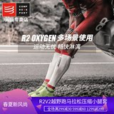 Compressport compression leg set R2 calf set V2 men's and women's marathon off-road running ride knee-length leg socks