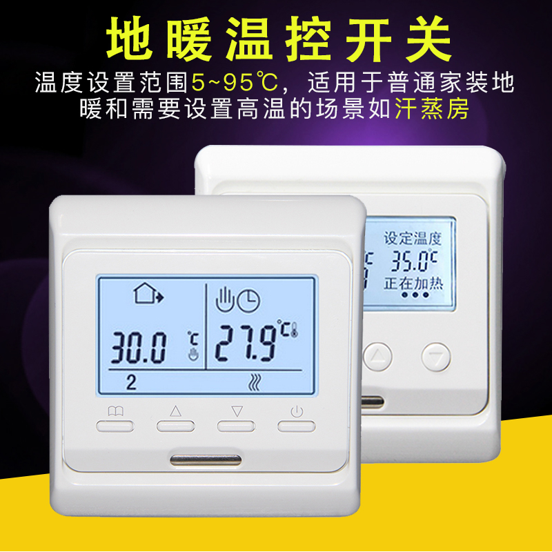 水电地暖温控器采暖控温开关汗蒸房电热膜可调温度控制器恒温面板