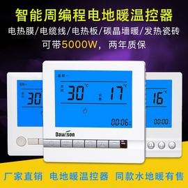 电地暖温控器电采暖电热膜板碳晶墙暖开关面板恒温可调温度控制器图片