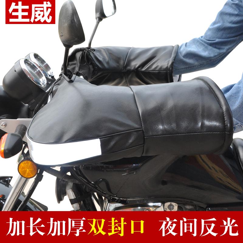 摩托车车把手套