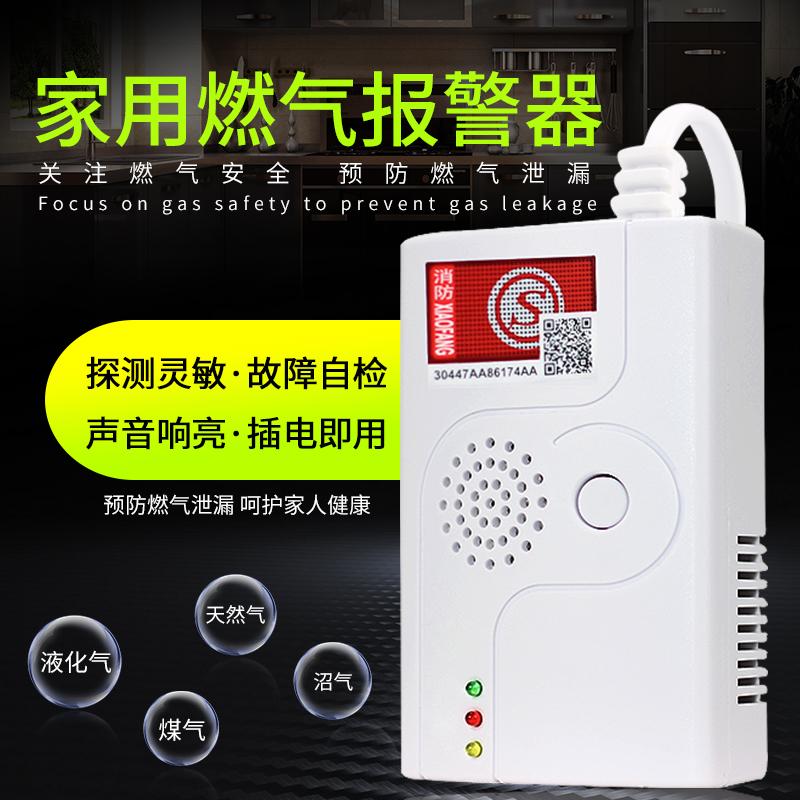 Бытовые сигнализации для обнаружения газа Артикул 599299462016