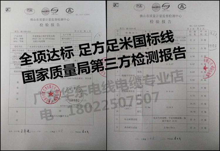 东金联vv广宇纯铜国2 3 4 51-6电缆线套电源控护制平方软标r芯